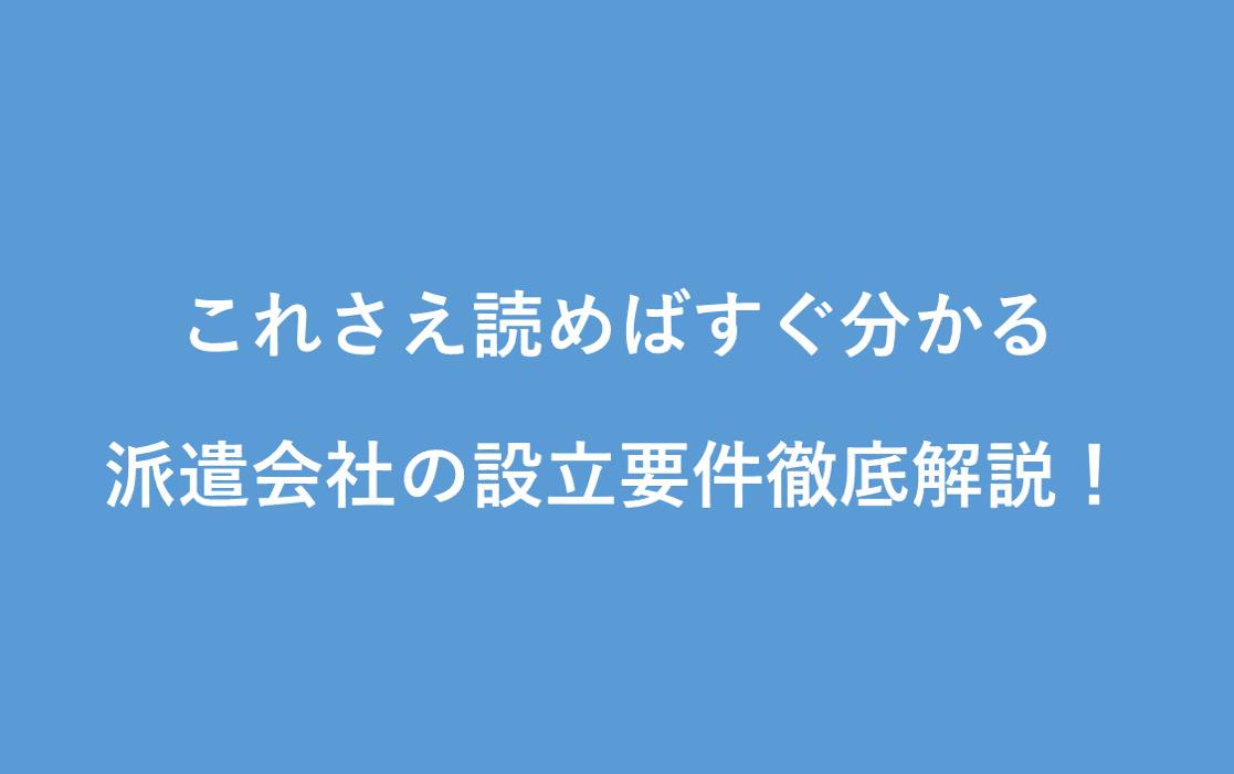 これさえ読めばすぐわかる!~派遣会社設立条件を詳しく解説~